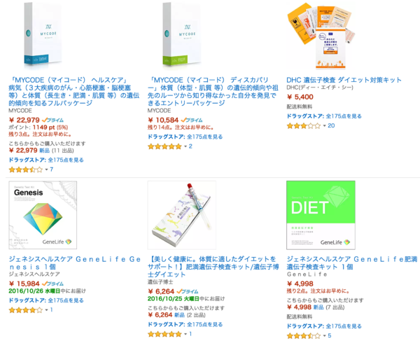 amazon_co_jp__%e9%81%ba%e4%bc%9d%e5%ad%90%e6%a4%9c%e6%9f%bb