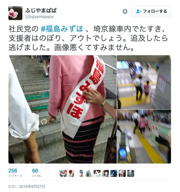 ふじやまぱぱさんのツイート___社民党の__福島みずほ_、埼京線車内でたすき、支援者はのぼり、アウトでしょう。追及したら逃げました。画像悪くてすみません。_https___t_co_Mbm6vG12TD_