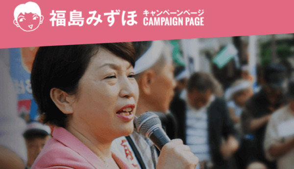 政策 社民党_福島みずほ_参議院議員(比例区)