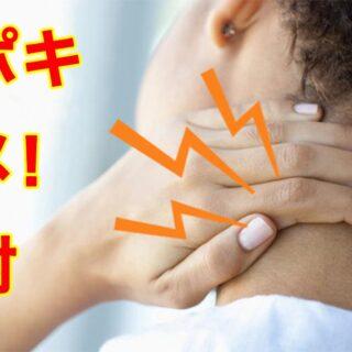 首ポキは脳卒中リスクを高める危険行為です