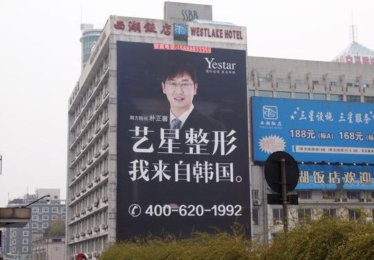 中国にある韓国の美容整形クリニックの看板