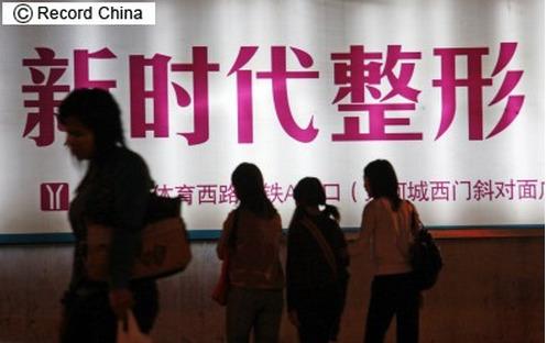 中国で増える美容整形の広告