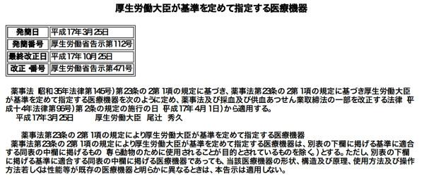 厚生労働大臣が指定した医療機器