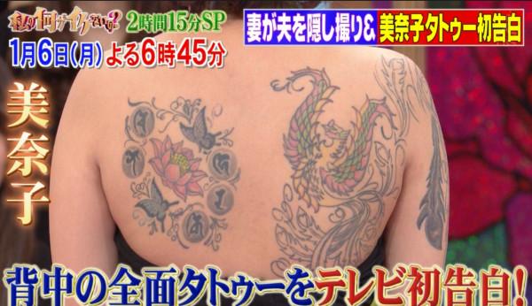 ビッグダディ 美奈子さんのタトゥー
