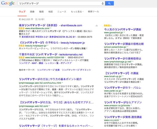 「リンパマッサージ」Google検索結果
