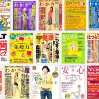 巷に溢れる健康雑誌にインチキが混入