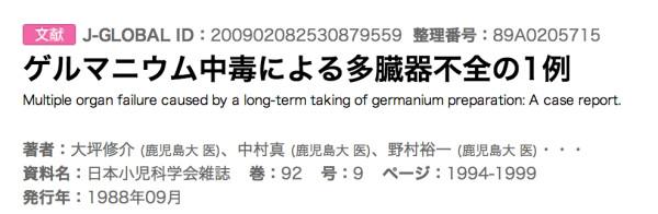 ゲルマニウム中毒による多臓器不全