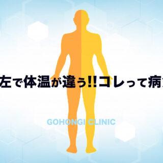 reason-for-differential-body-temperature