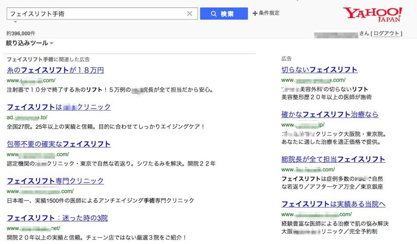 美容整形の検索結果で表示される広告