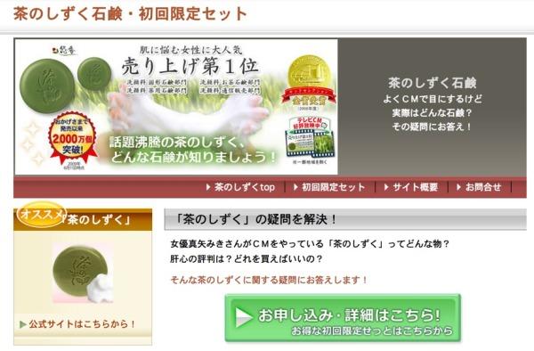 「茶のしずく石鹸」健康被害