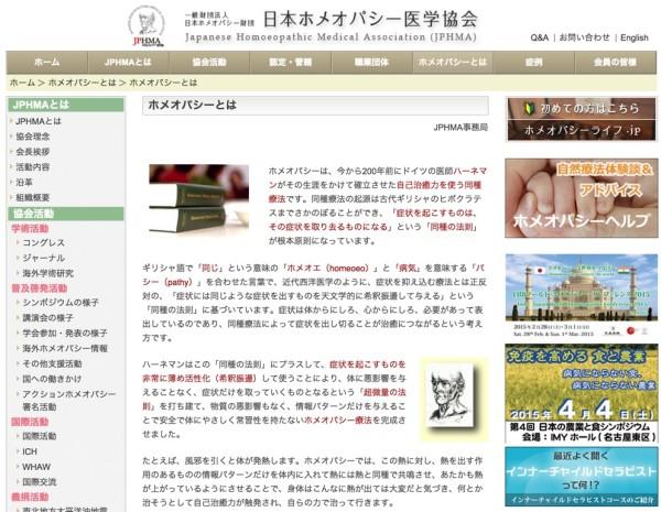 日本ホメオパシー医学協会ホームページ