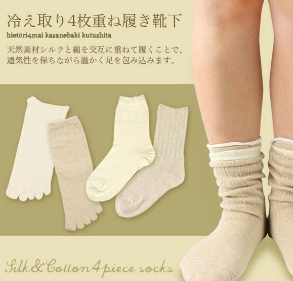 ニセ医学「冷えとり」用靴下販売サイト