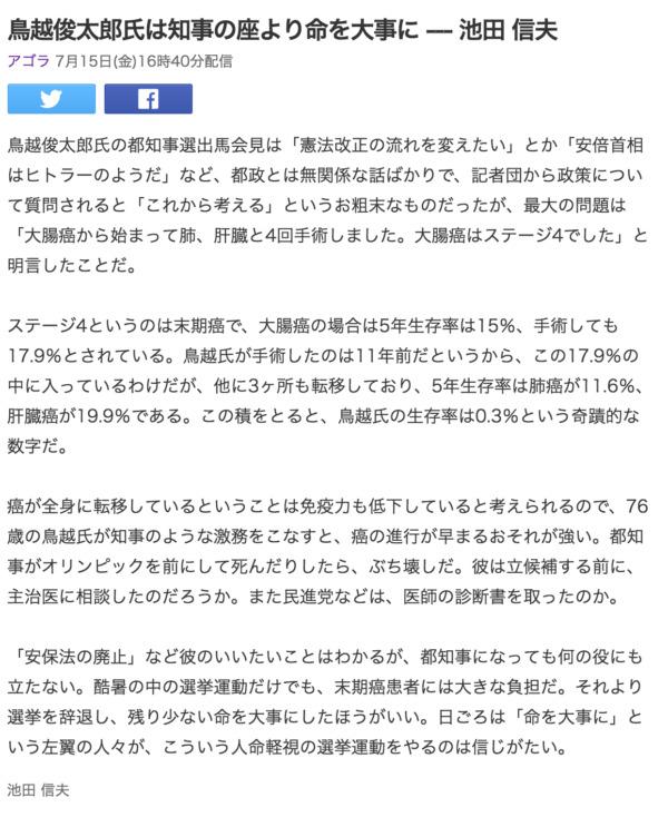 鳥越俊太郎氏は知事の座より命を大事に_---_池田_信夫_(アゴラ)_-_Yahoo_ニュース