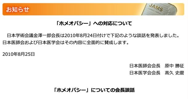 日本医学会がホメオパシーに警告