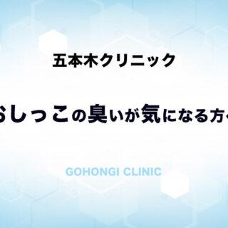 尿の臭いには、病気が疑われるニオイと心配しなくてもよいニオイがあります