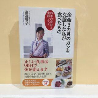 TokoTakatoの卵巣がんは本当にステージ4だったの?