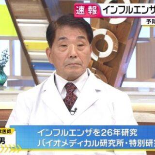 テレビ番組での中山幹男医学博士の発信する医療情報の内容が酷い