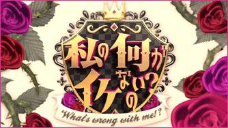TBS「私の何がイケないの?」(10/8放送)   五本木クリニック