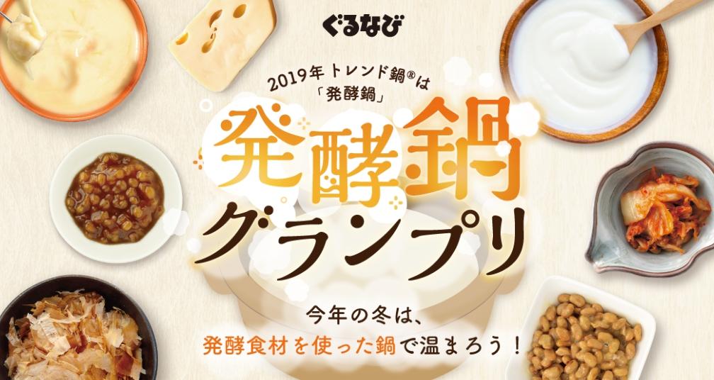 発酵鍋のレシピ本