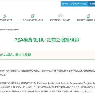 静岡県立総合病院の臨床検査部、泌尿器外科、臨床研究センターのチームによるPSAの有用性の検証