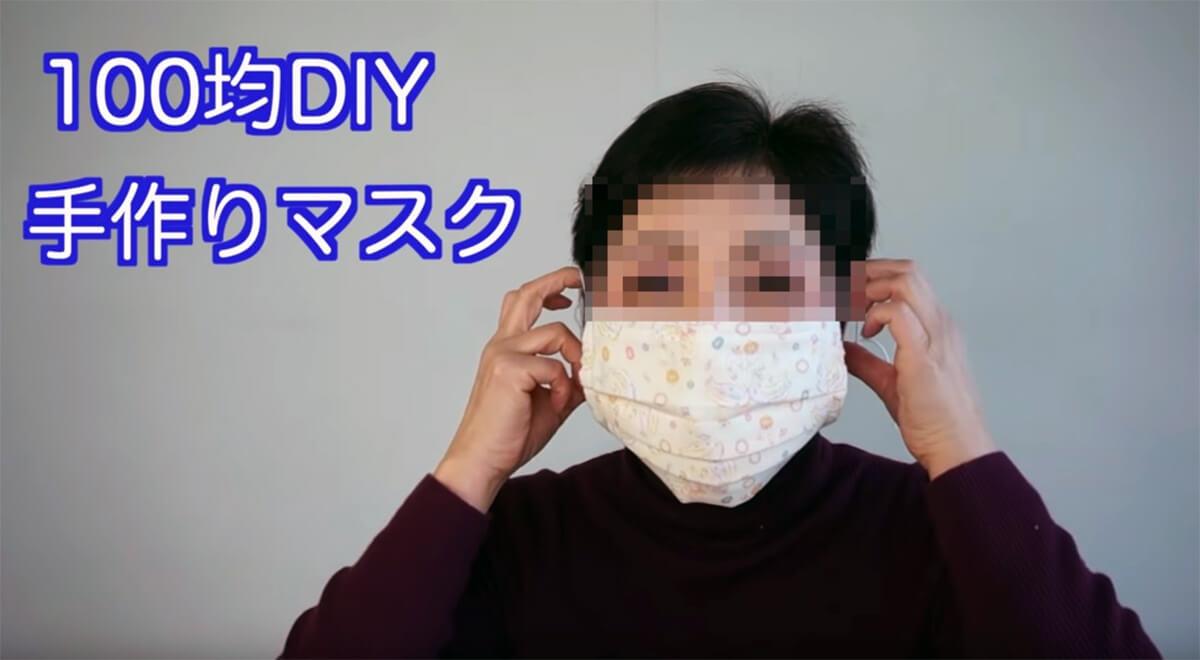 DIYマスク