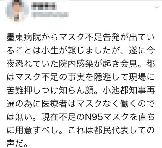 伊藤隼也twitter発言