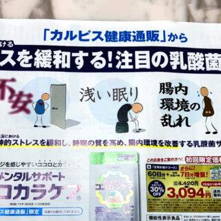 カルピスの乳酸菌サプリの広告