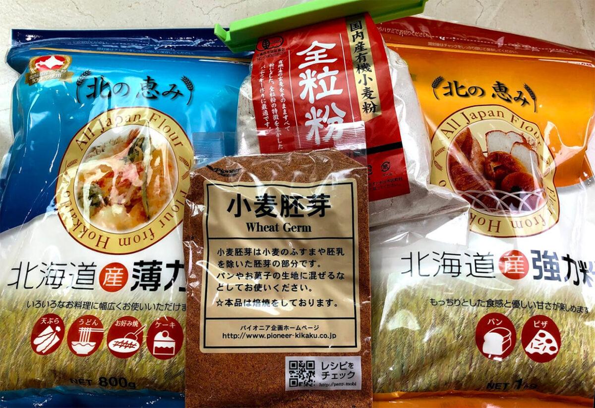 北海道の小麦粉たち