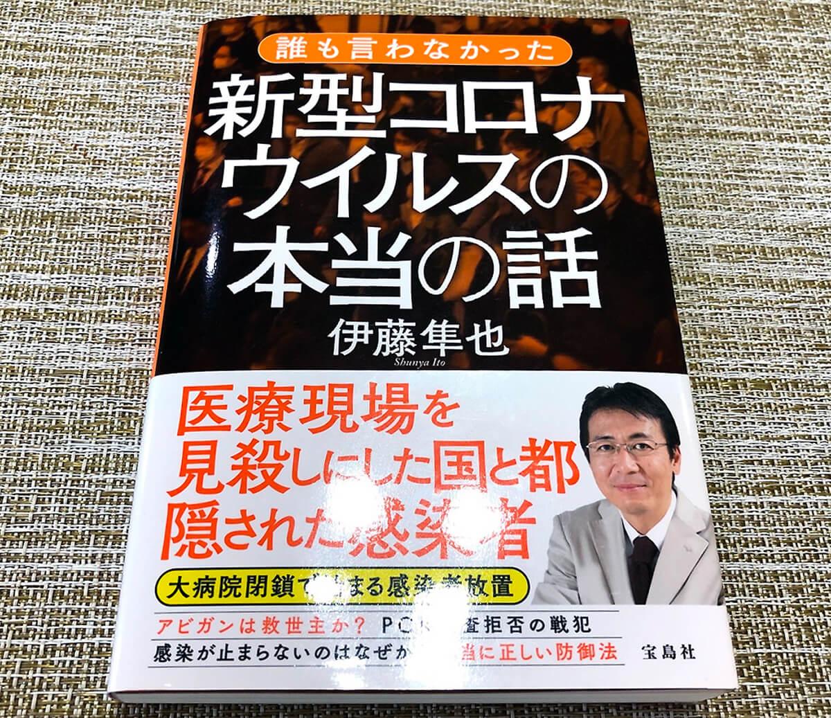 本当に感染から身を守る方法とは何か、真実を追求した一冊ということになっているトンデモ本