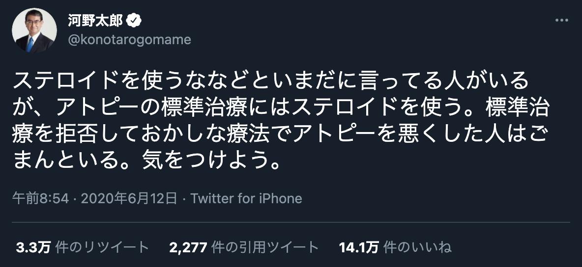 河野太郎氏のステロイドに関するツィート