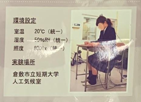 倉敷市立短期大学「学校制服に関する研究」