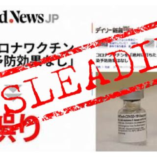 BUZZFEEDの新型コロナワクチンに関する記事はミスリードであると判断しました