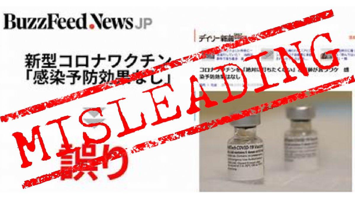 BUZZFEEDのやっかいな感染症ワクチンに関する記事はミスリードであると判断しました