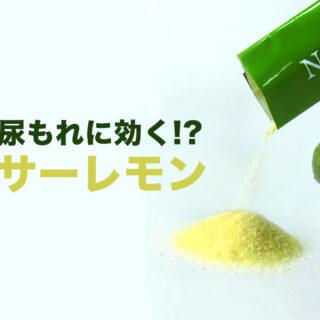 頻尿や尿もれにシーサーレモンが効く?