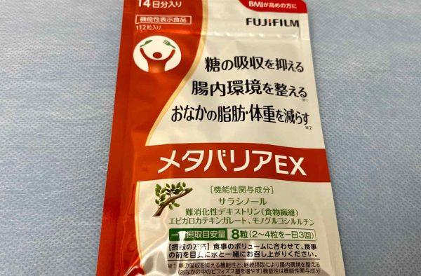 Ex 効果 メタバリア