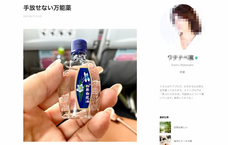 ワタナベ薫のLINEブログ万能薬