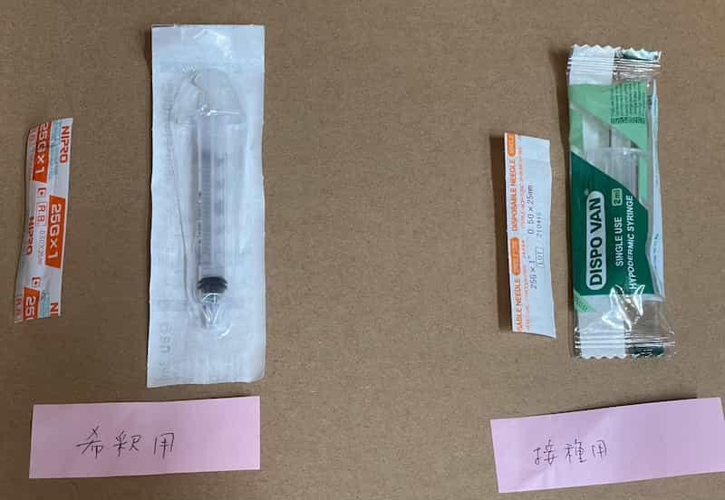 個別接種用注射器と針