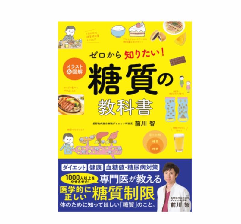 糖質の教科書