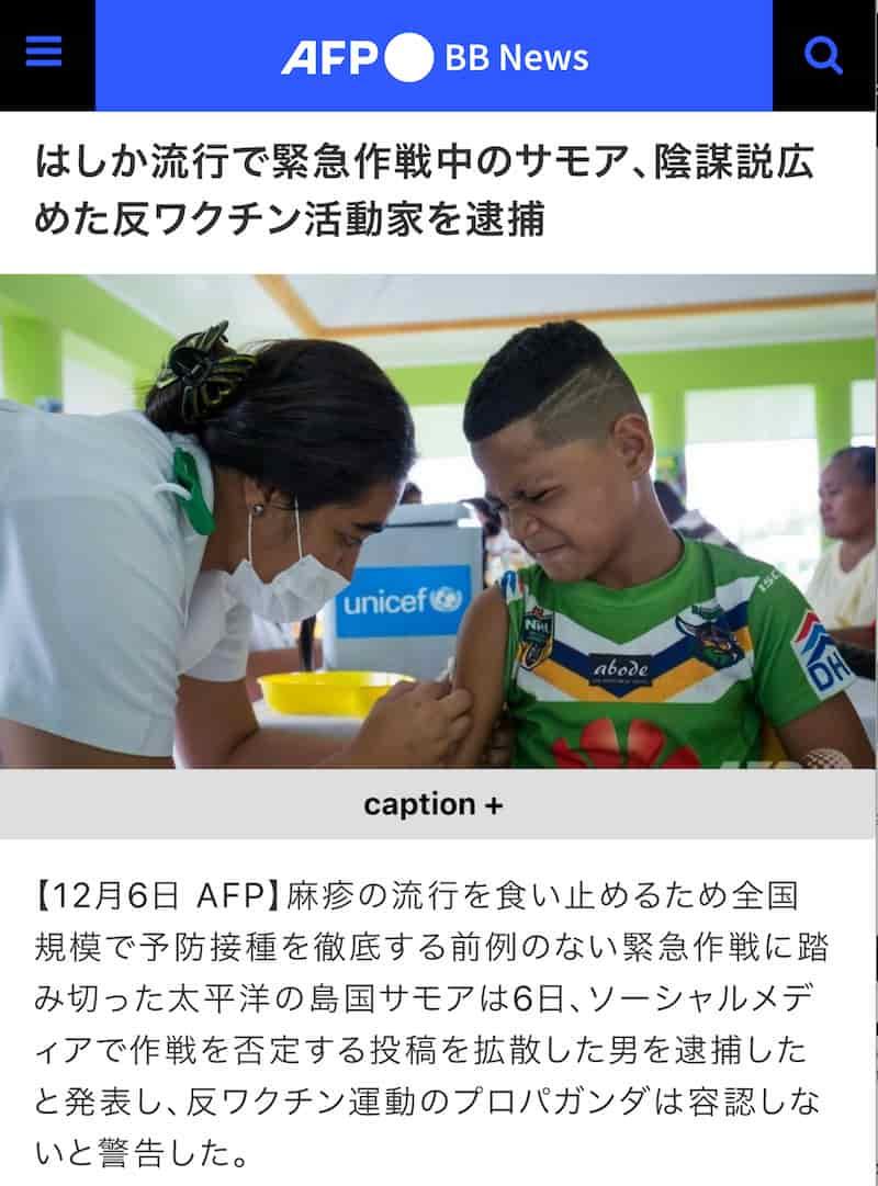 反ワクチン活動家逮捕