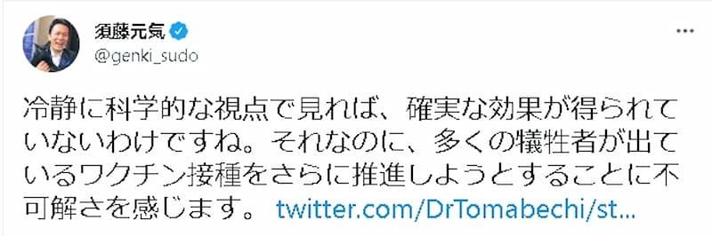 須藤元気、反ワクチンツイート