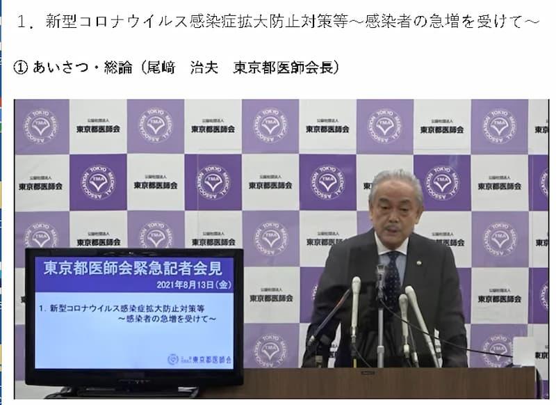 東京都医師会HP感染症拡大防止対策等