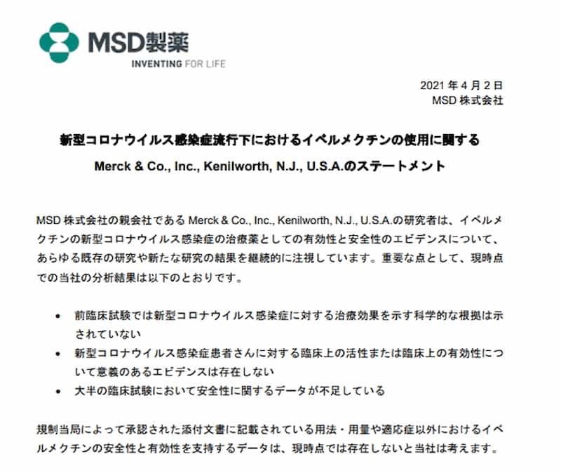 MSD製薬のイベルメクチンに対する公式見解