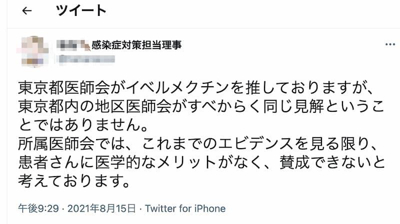 医師でも東京都医師会長のイベルメクチン発言を誤解