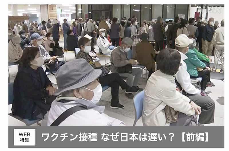 なぜ日本のワクチン接種は遅いのか?