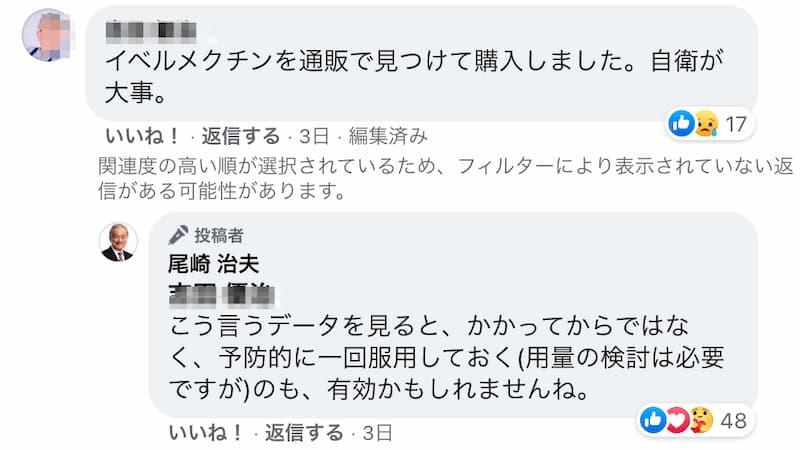 尾崎東京都医師会長のFacebook