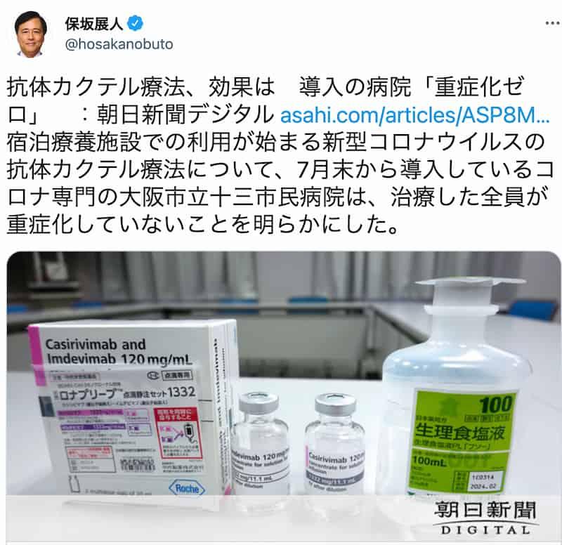 抗体カクテル療法