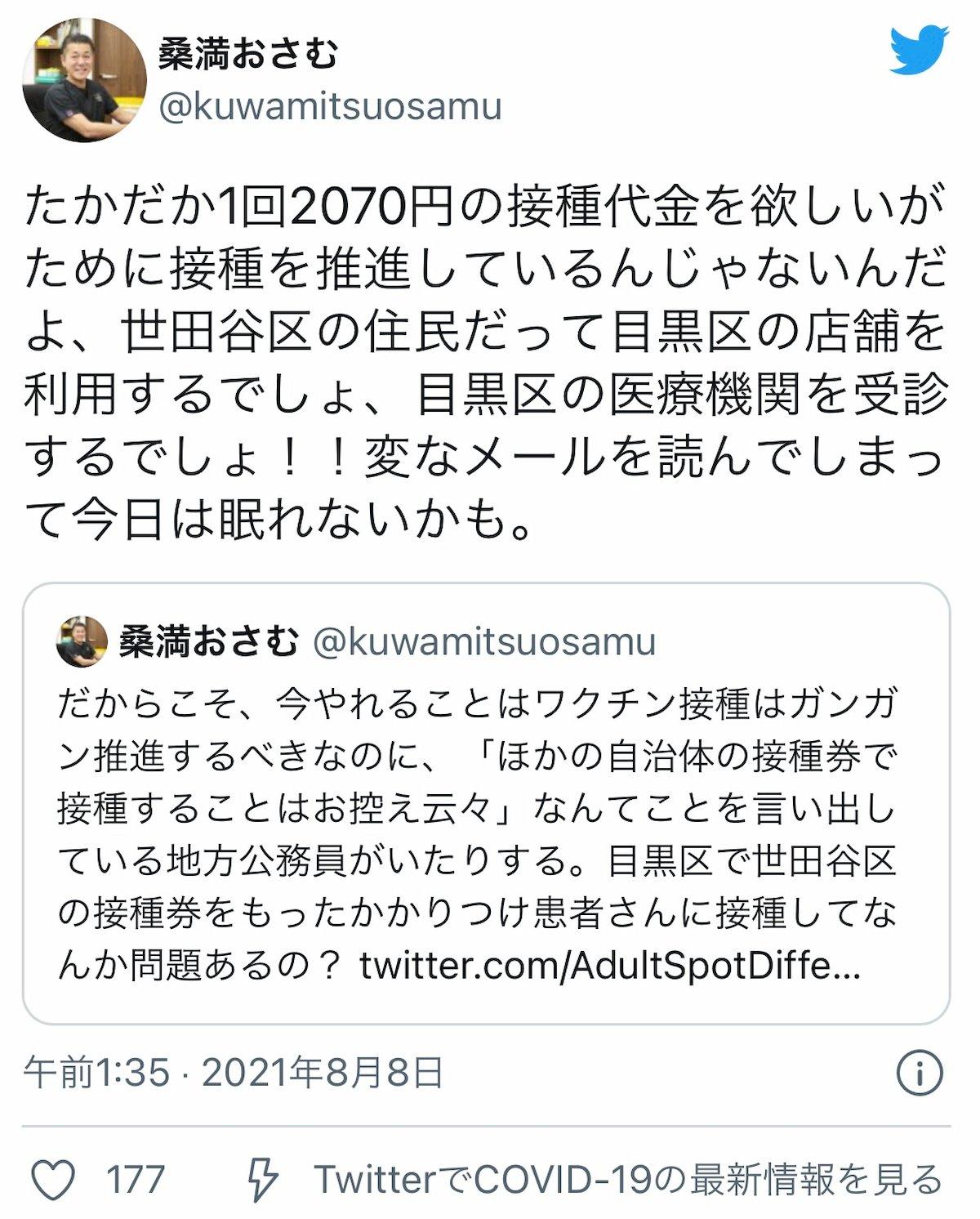 tweet桑満おさむ