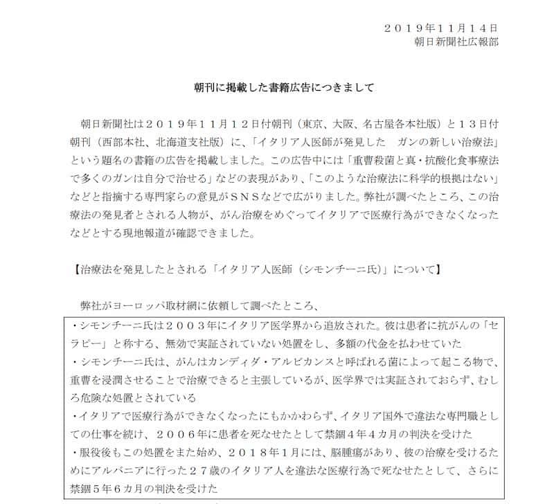インチキがん治療本の広告を掲載した朝日新聞