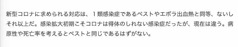 長尾和宏医師の発言内容