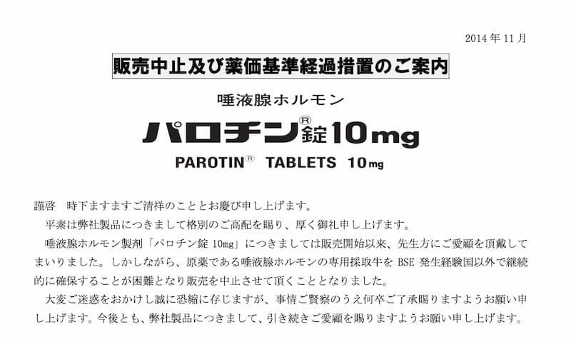 唾液腺ホルモン製剤「パロチン錠」販売中止のお知らせ